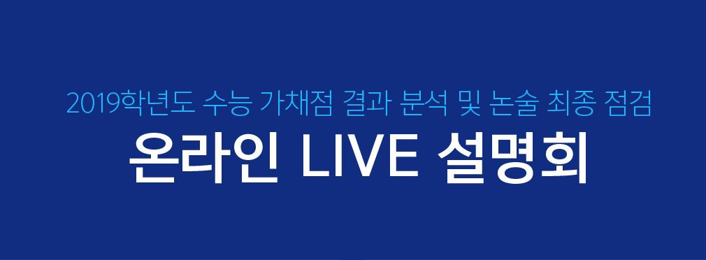 11.15 수능 직후 저녁 6시 30분 온라인 LIVE 설명회