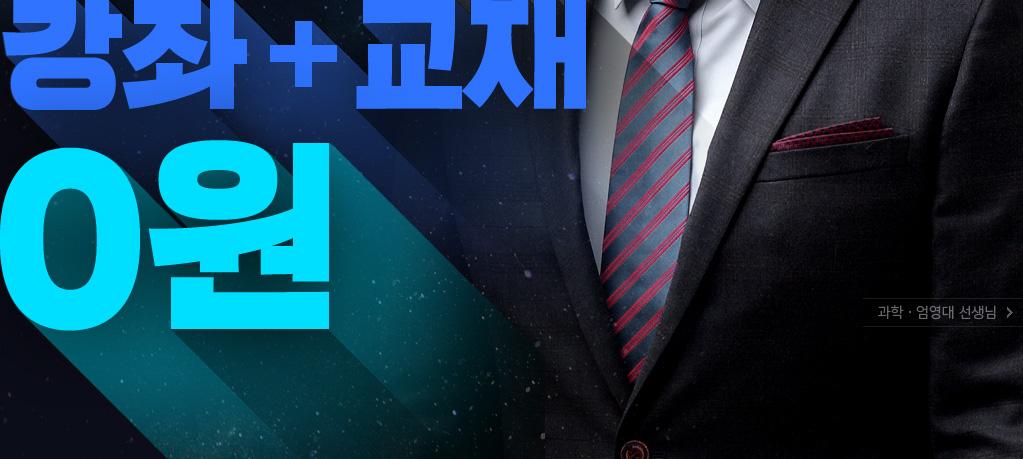 강좌+교재 0원