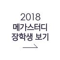 2018 메가스터디 장학생 보기