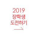 2019 메가스터디 장학생 도전