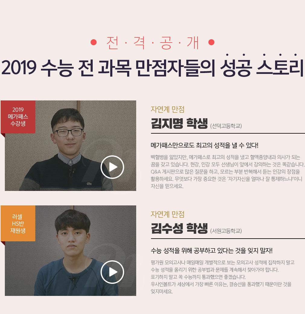 전격 공개 2019 수능 전 과목 만점자들의 성공 스토리