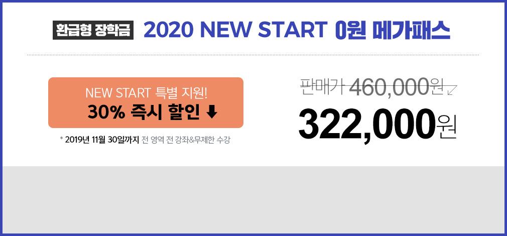 환급형 장학금 2020 NEW START 0원 메가패스