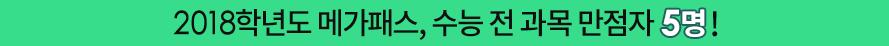 2018학년도 메가패스, 수능 전 과목 만점자 5명!
