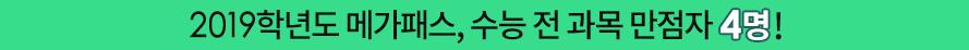 2019학년도 메가패스, 수능 전 과목 만점자 4명!