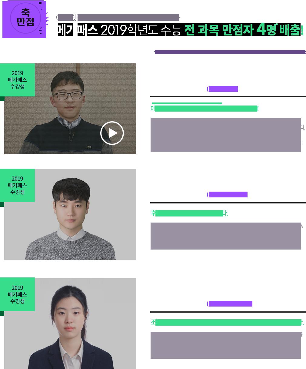 축 만 점 메가패스 2019학년도 수능 전과목 만점자 4명 배출!