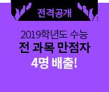 전.격.공.개 2019학년도 수능 전 과목 만점자 4명 배출!