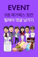 EVENT 0원 메가패스 칭찬 릴레이 댓글 남기기