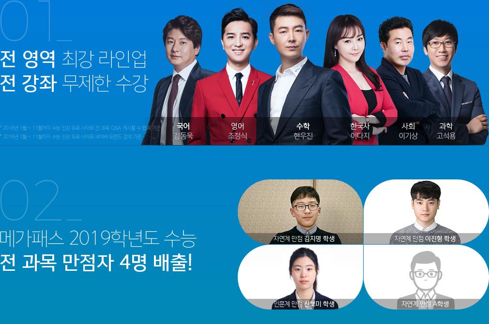 01전 영역 최강 라인업 전강좌 무제한 수강 02메가페스 2019학년도 수능 전 과목 만점자 4명 배출!