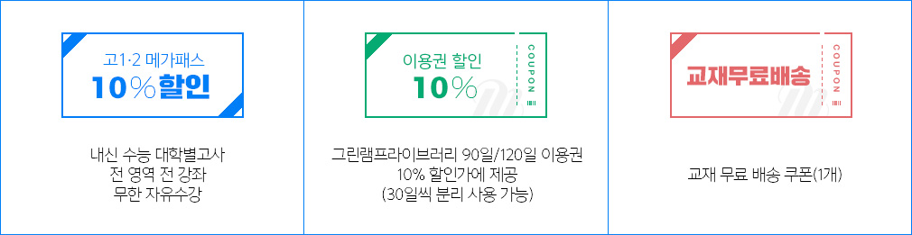 메가쌤 전 강좌 무제한 수강 + 시간관리형 자습공간 + 동기부여를 위한 엄청난 혜택