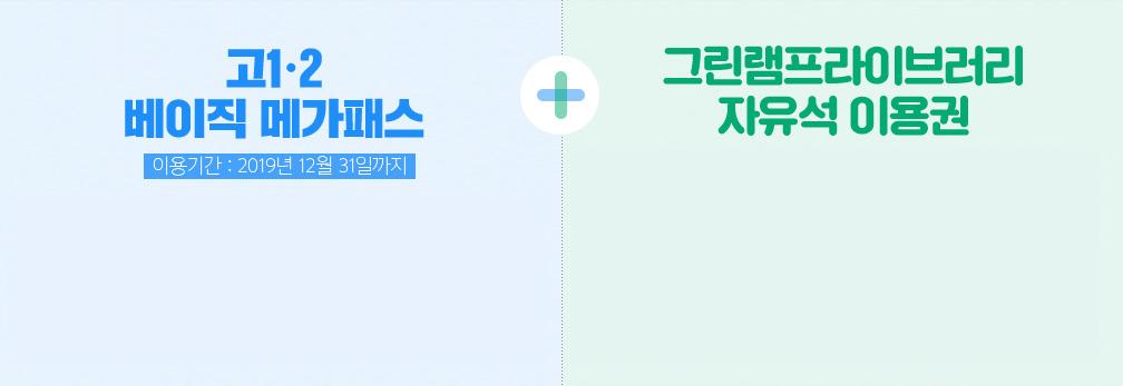 고12 베이지 메가패스 - 이용기간 : 2019년 12월 31일까지