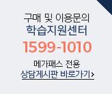 구매 및 이용문의 학습지원센터 1599-1010