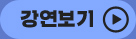 김동욱 강연보기