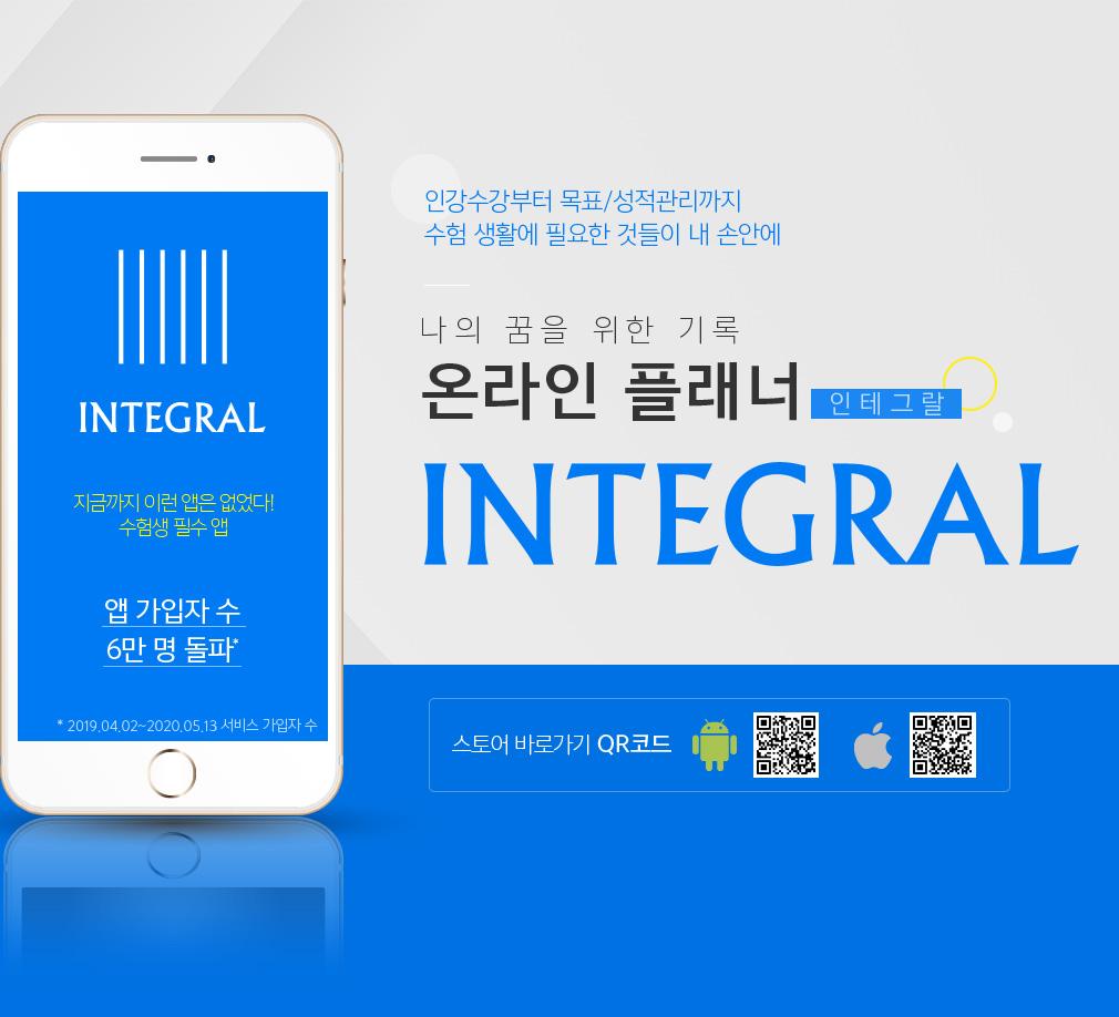 나의 꿈을 위한 기록 온라인 플래너 INTEGRAL