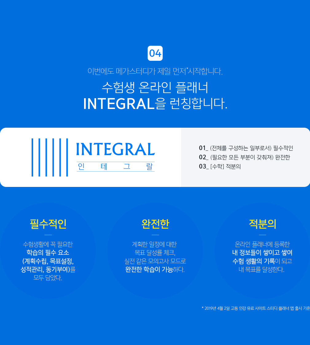 04 이번에도 메가스터디가 제일 먼저 시작합니다. 수험생 온라인 플래너 INTEGRAL을 런칭합니다.