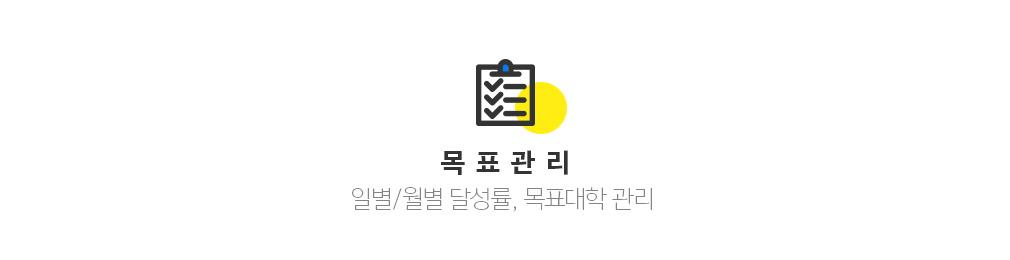 목표관리 일별/월별 달성률, 목표대학 관리