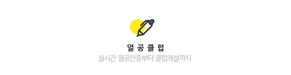 열공클럽 실시간 열공인증부터 클럽개설까지