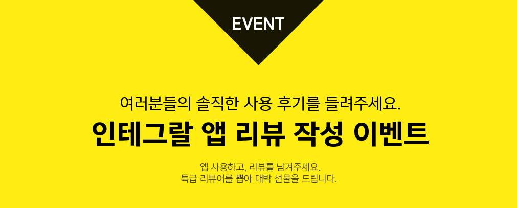 EVENT01 인테그랄 앱 리뷰 작성 이벤트
