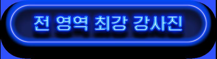 전 영역 최강 강사진