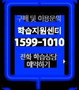 구매 및 이용문의 학습지원센터 1599-1010 메가패스 전용 상담게시판 가기