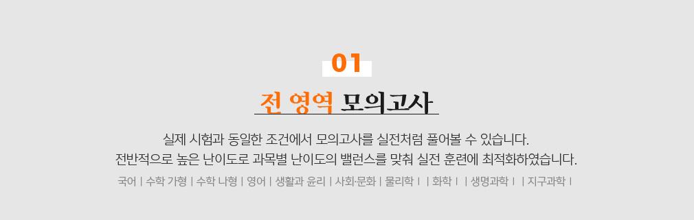 01 전 영역 모의고사