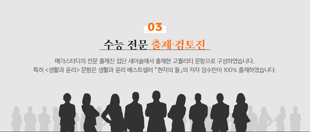 03 수능 전문 출제·검토진