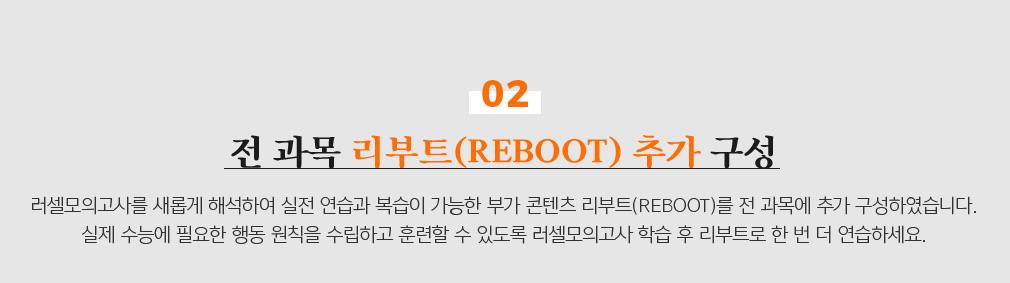 02 전 과목 리부트(REBOOT) 추가 구성