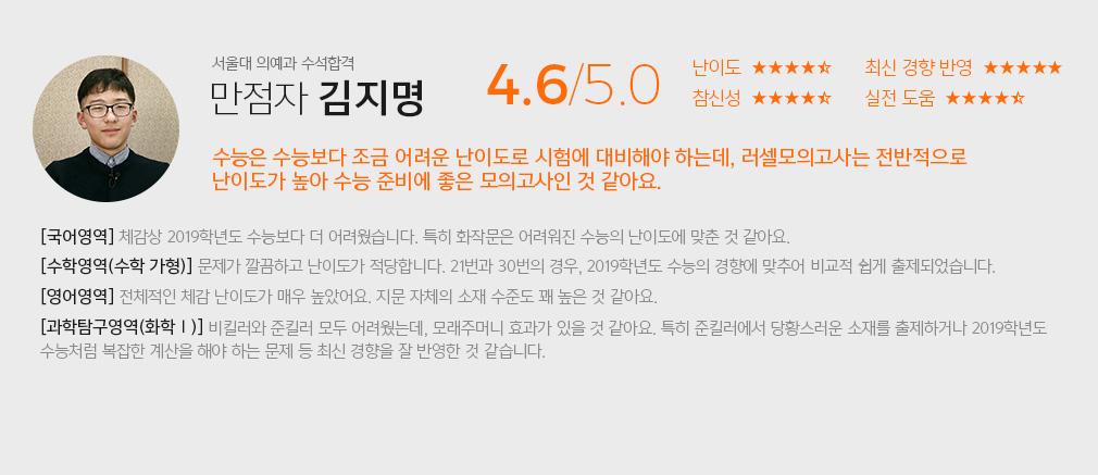 서울대 의예과 수석합격 만점자 김지명