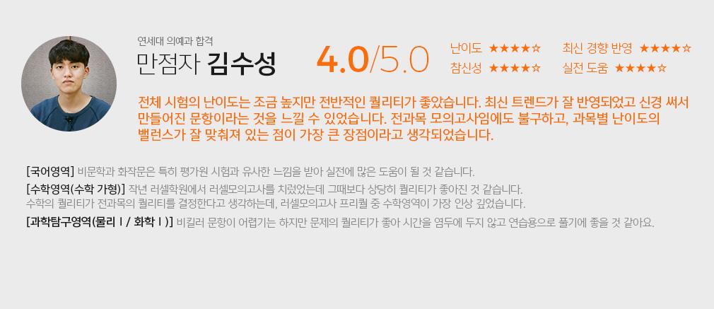 연세대 의예과 합격 만점자 김수성