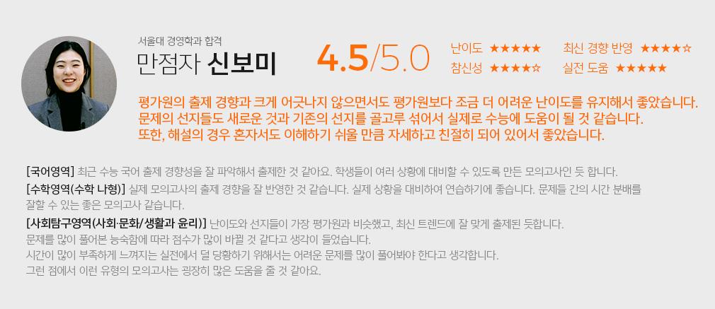 서울대 경영학과 합격 만점자 신보미