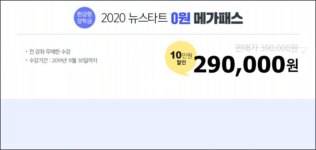 환급형 장학금 2020 뉴스타트 0원 메가패스