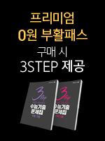 프리미엄 0원 부활패스 구매 시 3STEP 제공