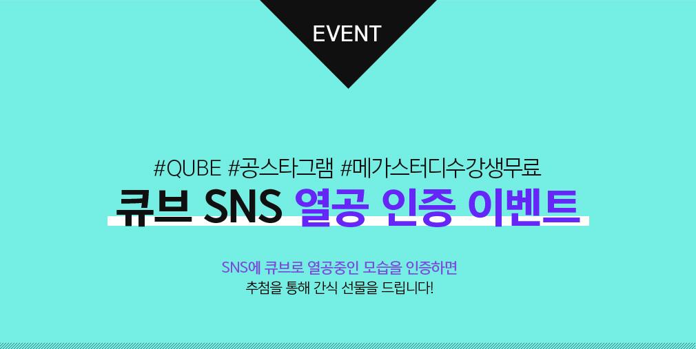EVENT 큐브 SNS 열공 인증 이벤츠