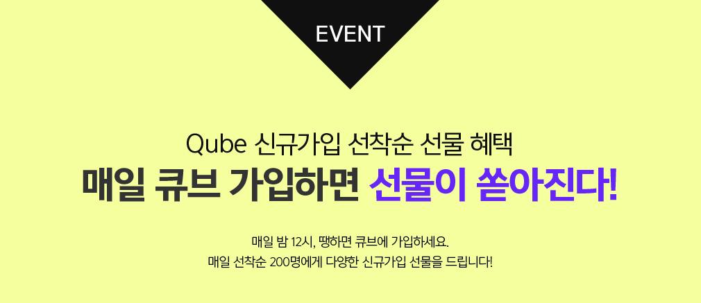 EVENT Qube 신규가입 선착순 선물 혜택 매일 큐브 가입하면 선물이 쏟아진다!