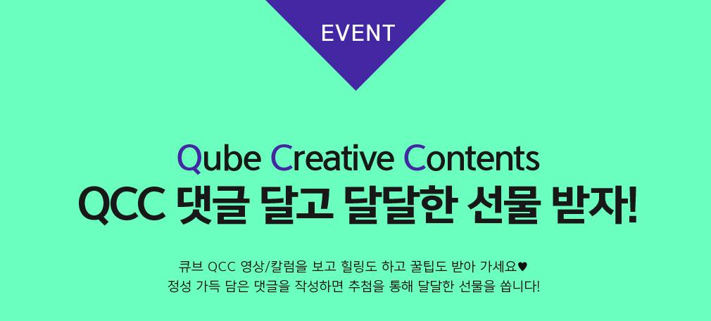 Qube Creative Contents QCC 댓글 달고 달달한 선물 받자!