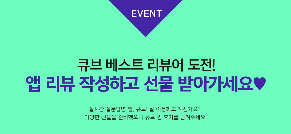 EVENT01 ♥앱 리뷰 작성하고 선물 받아가세요
