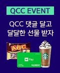 QCC 이벤트 QCC 댓글 달고 달달한 선물 받자