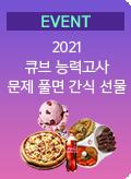 2021 큐브 능력고사