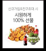 신규가입&친구 초대 시 시원하게 100% 선물