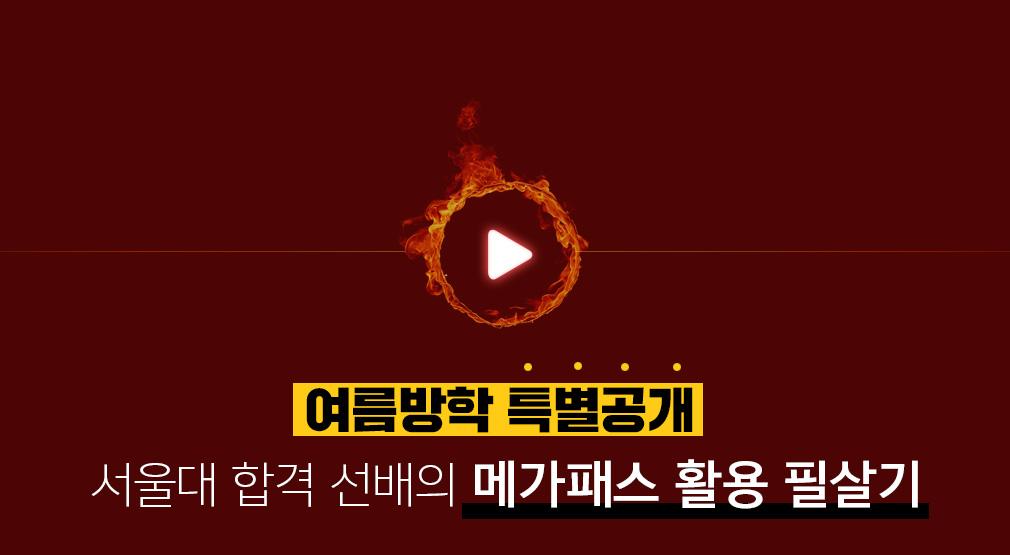 여름방학 특별공개 서울대 합격 선배의 메가패스 활용 필살기