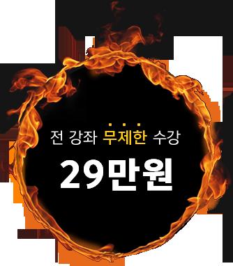 전 강좌 무제한 수강 27만원