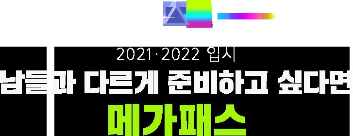 2021·2022 입시 남들과 다르게 준비하고 싶다면 메가패스