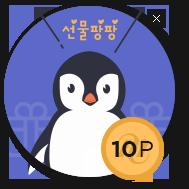 10P 지급
