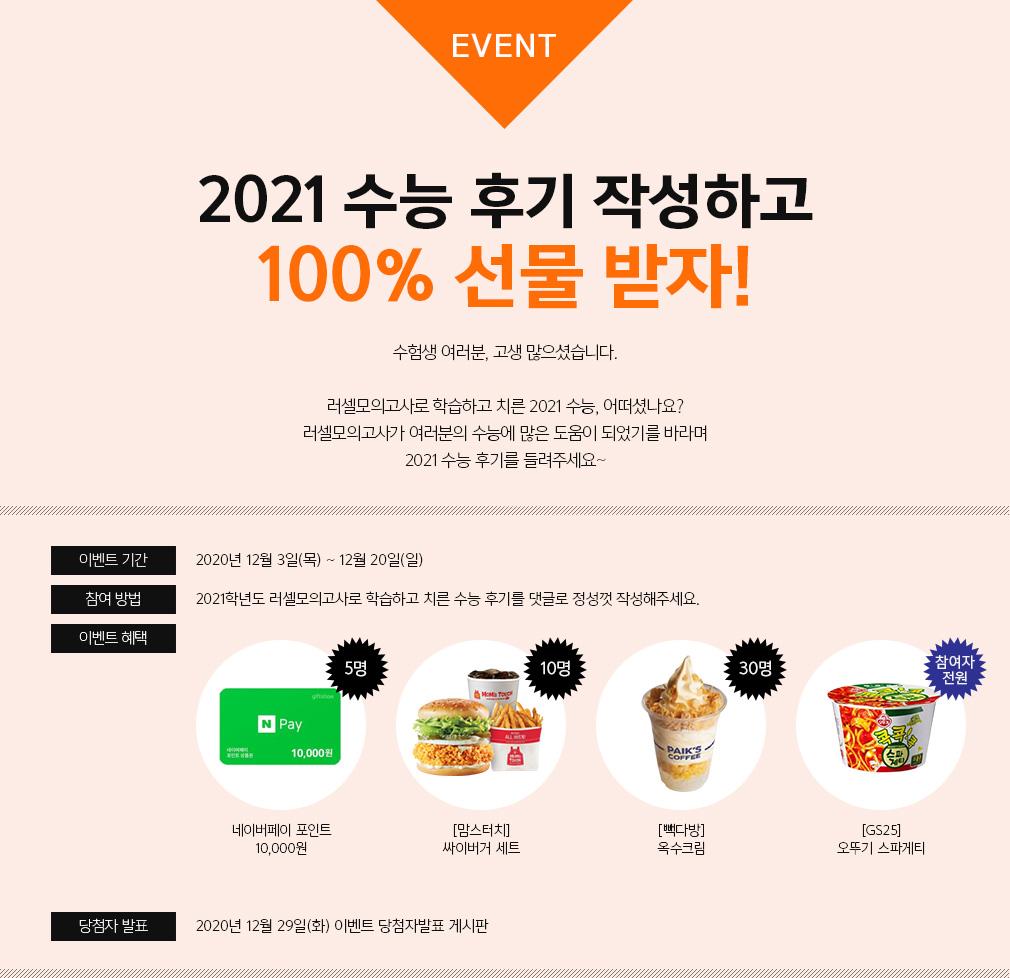 EVENT 2021 수능 후기 작성하고 100% 선물 받자!
