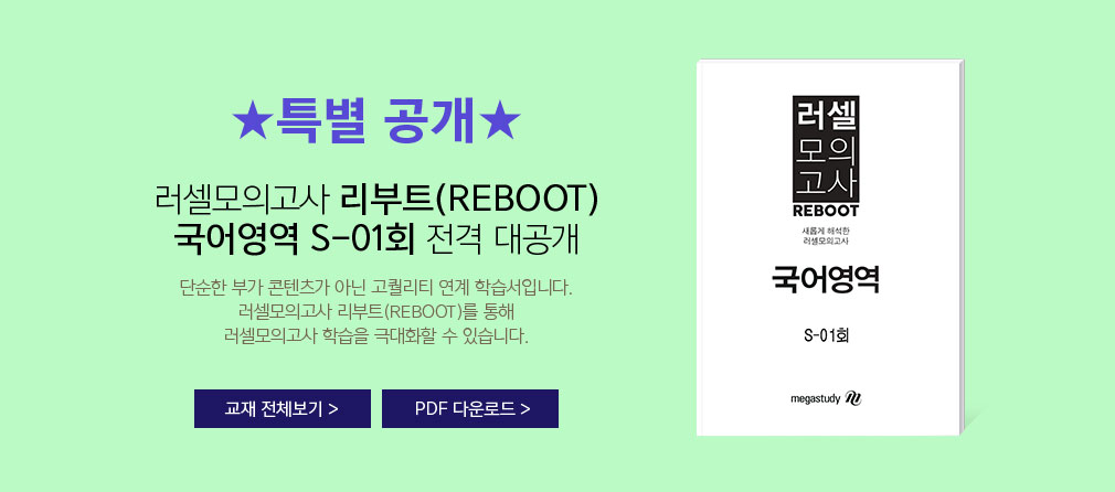 특별 공개 러셀모의고사 리부트 전격 대 공개