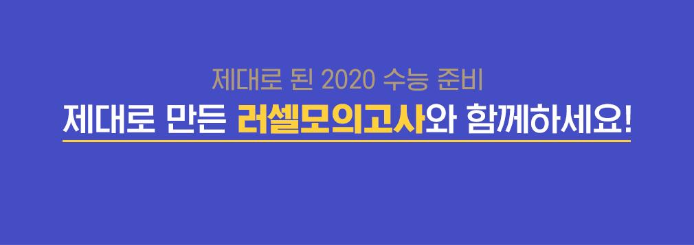 제대로 된 2020 수능 준비 제대로 만든 러셀모의고사와 함께하세요!
