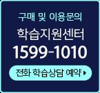 구매 및 이용문의 학습지원센터 1599-1010 전화 학습상담 예약