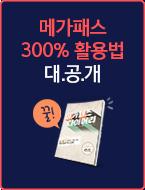메가패스300% 활용법 대공개