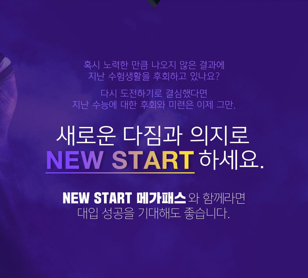 새로운 다짐과 의지로 New Start 하세요.