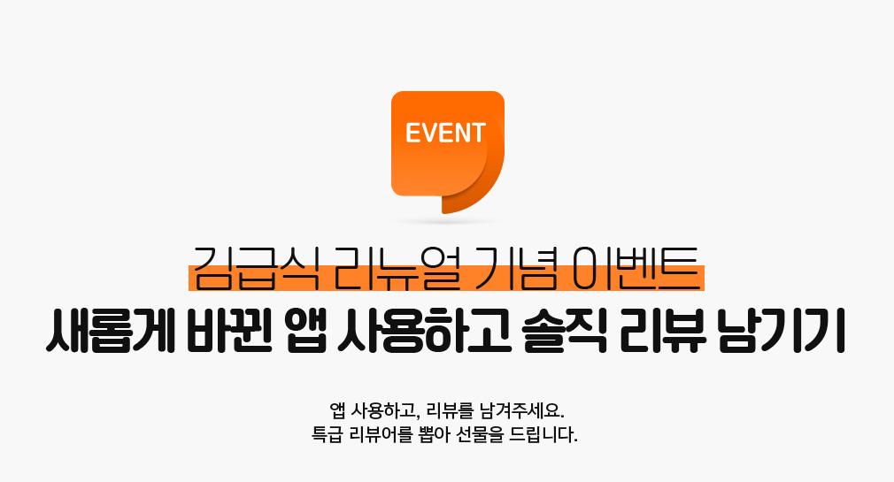 김급식 리뉴얼 기념 이벤트
