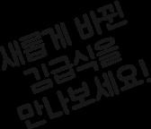 새롭게 바뀐 김급식을 만나보세요!